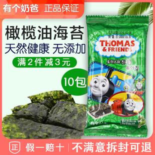 韩国进口 托马斯小火车宝宝零食海苔 橄榄油低盐婴儿海苔10袋装