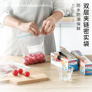 日本加厚家用密实袋双层夹链密封保鲜袋食品自封袋冰箱收纳大中号