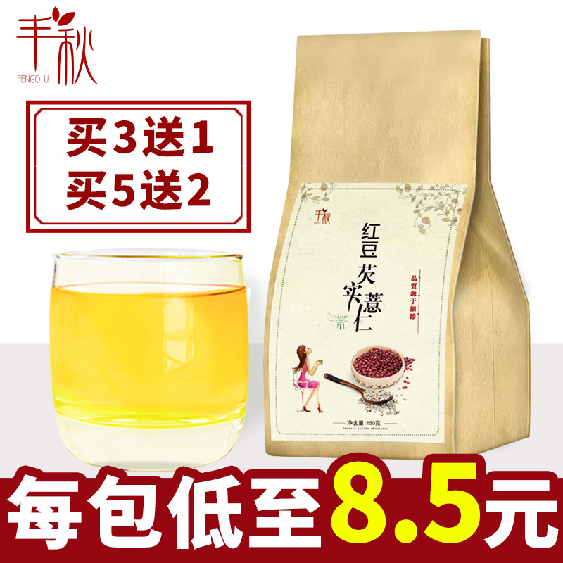丰秋红豆薏米芡实茶赤小豆薏仁茶苦荞茶大麦茶叶非水果花茶组合女