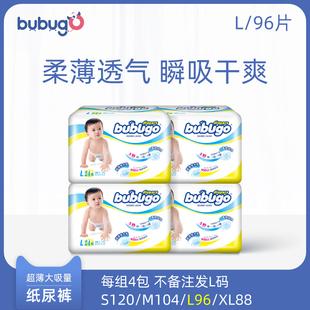 bubugo纸尿裤超薄透气夏季L96片男女宝宝尿不湿新生婴儿大码初生