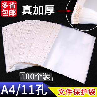 活頁文件夾内頁A4畫紙保護套11孔透明文件袋防水8K大号加厚收納膜塑料插頁袋a5十一孔打孔a3對折側入式資料袋