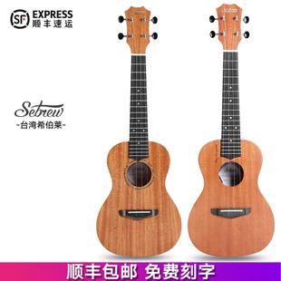 台湾希伯莱/Sebrew尤克里里初学者23寸学生乌克丽丽小吉他成人女