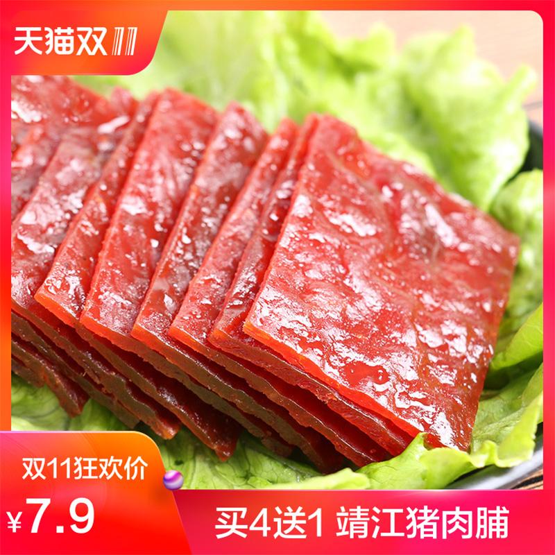 靖江特产猪肉脯蜜汁麻香辣肉类肉干网红整箱零食品袋装100g 9.9元