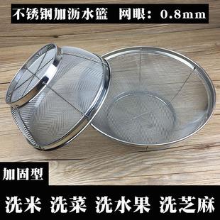 304不锈钢厨房洗菜篮子沥水盆网篮水果篮家用淘米篮洗米筛神器
