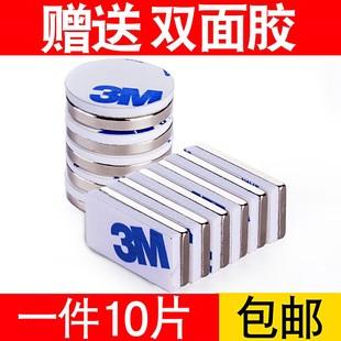宏昌磁电 强力磁铁强磁长方形圆形小号永磁铁片吸铁石超强钕带胶