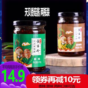 拌面酱原味香辣下饭天贝香菇酱220g*2瓶装组合下饭菜辣椒酱调料酱