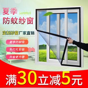 纱窗纱网防蚊子沙窗隐形门帘窗帘磁性自装自粘磁铁魔术贴窗户家用