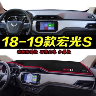 18 2018 19 2019款五菱宏光S仪表台避光垫新宏光S中控台遮阳防滑