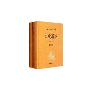 文史通义(上下)(精)/中华经典名著全本全注全译丛书