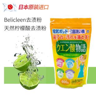 日本進口食品級檸檬酸除垢劑 去水垢茶垢清除劑電水壺杯子清洗劑