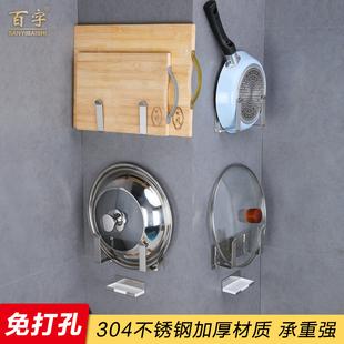 免打孔304不锈钢锅盖架放锅盖架厨房壁挂砧板架菜板架沥水置物架