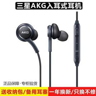 新款三星AKG耳机入耳式s10耳机s8s9原装耳机note10通用降噪正品