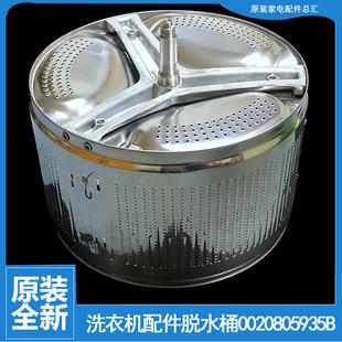 适用海尔洗衣机配件不锈钢脱水内筒桶XQG70-BX12288A/K10866/1286