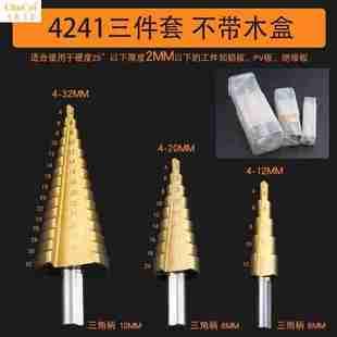 开孔器多功能扩孔器台阶扩孔铝板方形铁皮宝塔打孔铁阶梯木工钻头