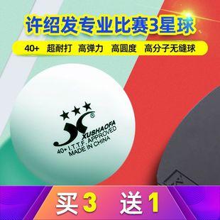 許紹發無縫乒乓球三星球新材料三星級訓練比賽正品40+包郵無縫球