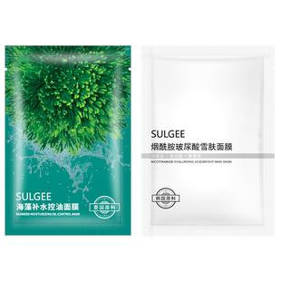 韓國煙酰胺美白海藻補水面膜套裝