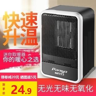 帕尼亚取暖器迷你暖风机家用办公电暖器静音小型电暖风小太阳促销