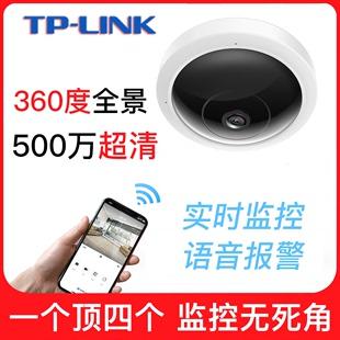 TP-LINK监控360度全景摄像头家用手机无线wifi鱼眼摄像头夜视高清