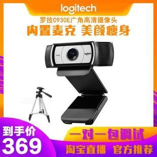 高端罗技C930e网络摄像头淘宝直播斗鱼虎牙游戏主播美颜高清会。