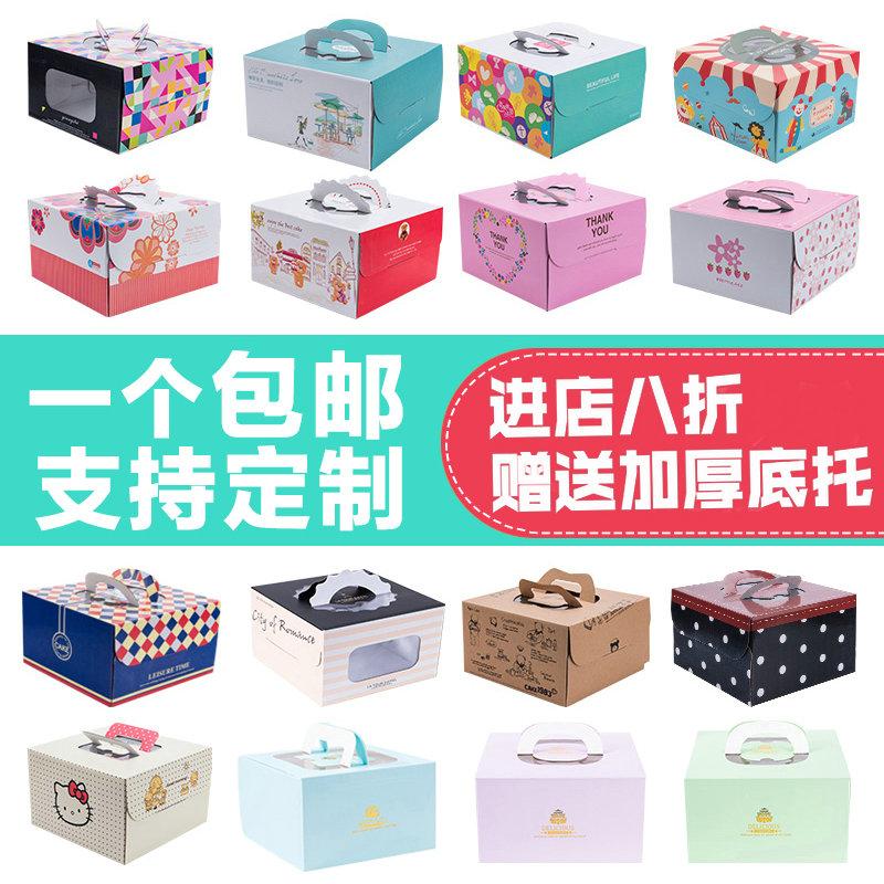 定制4,6810寸手提蛋糕盒子 西点蛋糕烘焙包装盒包邮送加厚底托