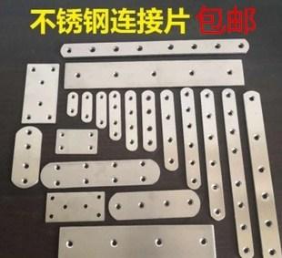 不锈钢直条 钢条带孔固定铁片长方形万能片木板拼接连接件一字型