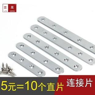 不锈钢直条 铁条带孔固定铁片长方形万能片木板拼接连接件一字型