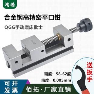 QGG精密手动平口钳磨床高精度直角虎钳2寸3寸4寸6寸夹钳批士台钳