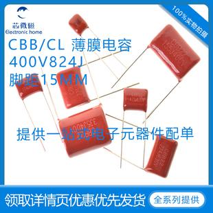 CBB/CL電容器 薄膜電容 400V 824J 金屬化電容820nF 腳距15mm