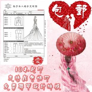 婚纱西服礼服私人定制单加工制衣单服装批发设计单销售单彩色印刷