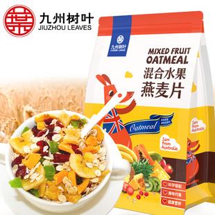 【500g大含量】水果坚果即食早餐燕麦片