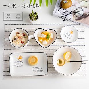 小陶趣 网红一人食餐具套装创意北欧ins早餐碗盘组合情侣陶瓷餐具