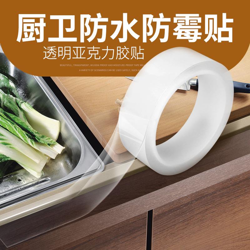 厨房防霉防水胶带水槽水池亚克力贴纸美缝贴条卫浴室台面挡水胶条
