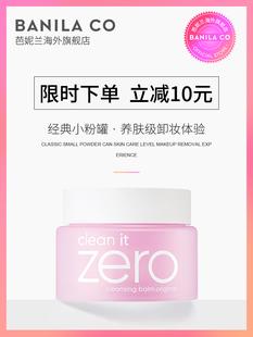 BANILACO芭妮兰zero卸妆膏脸部温和清洁眼唇卸妆水乳油韩国100ml