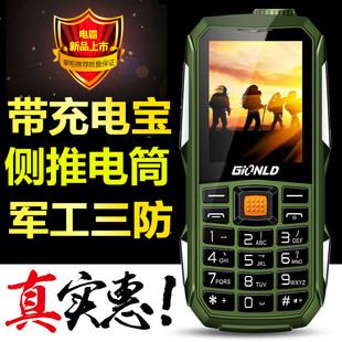 电霸军工路虎直板机大声音手电筒三防手机中老年人手机GIONLIDD2