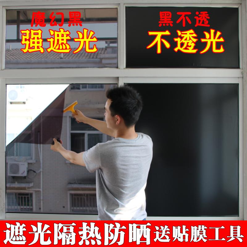 玻璃貼膜窗戶貼紙遮光防曬隔熱膜家用卧室陽台黑色遮陽窗貼不透明
