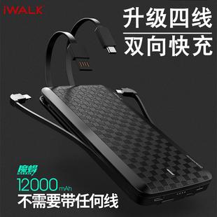 iwalk自带线充电宝超薄iPhone XS MAX移动电源三星S9华为mate10大容量12000毫安vivo便携type-c小米oppo通用8