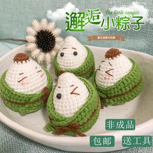 绕圈圈 节日礼物端午粽子手工制作diy材料包钩针编织线玩偶毛线团