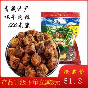 青藏特産青海牛肉幹 糖果型牛肉粒500G裝零食特産小吃