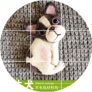 小狗柴犬胸针羊毛毡戳戳乐斗牛犬柯基宠物材料包礼品