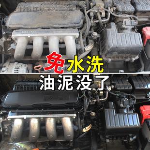 汽车发动机外部清洗剂机舱仓外表重油污强力去污清洁去油泥机头水