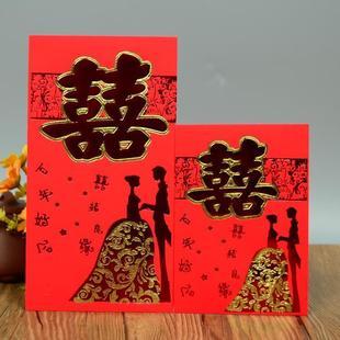 创意双色烫金个性结婚礼喜事红包袋大小红包利是封利事封包邮