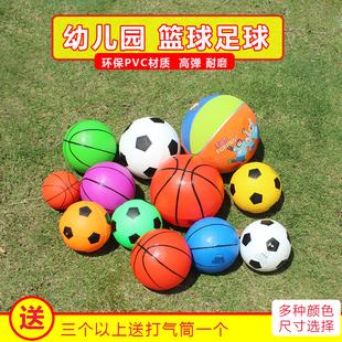 幼兒園專用拍拍小皮球兒童充氣籃球足球男女孩1-3歲加厚彈力皮球