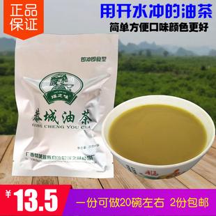 桂林恭城油茶瑶之味浓缩油茶膏即冲即食型可做15-20碗油茶2份包邮