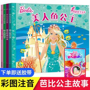 芭比公主故事注音升级版共4册 芭比小公主幸福成长故事花园含美人鱼公主/魔法仙境公主/迷人花仙子/神秘王国公主 女孩女生故事书