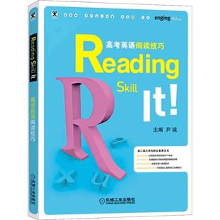 Reading-skill-It 高考英語閱讀技巧 高考英語閱讀專項訓練書籍 高中英語語法大全高一高二高三單項選擇短文改錯語法填空閱讀理解