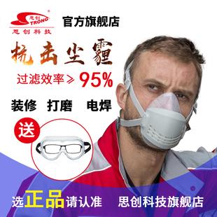 2019思创硅胶防尘口罩工业灰粉尘打磨装修透气可清洗易呼吸面罩