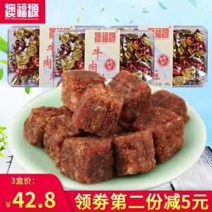 澳福源澳门特产手信零食牛肉干五香香辣牛肉粒年货美食90g*2盒装