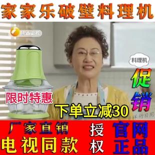 家家乐破壁料理机电视同款多功能豆浆机水果榨汁机官网正品搅拌机
