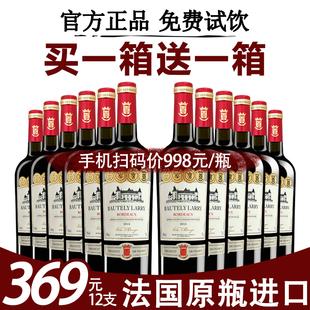 买一箱送一箱法国原瓶原装进口波尔多红酒高档干红葡萄酒正品整箱