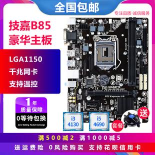 一年包换新Gigabyte/技嘉 B85M-D3V D2V1150主板i5i7套装拼z87z97